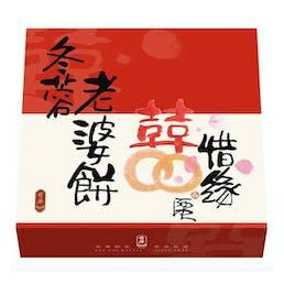 Hong Kong Wife Cakes Gift Box